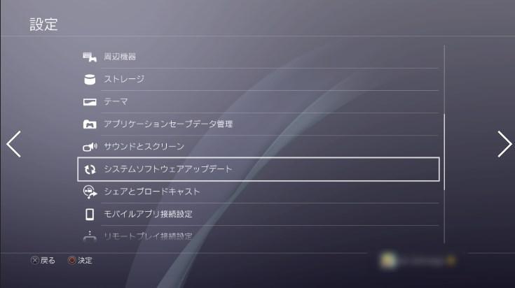 PS4エラーコード「CE-34878-0」とその対処法 | PS4ジャンク買取