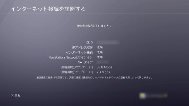 Wifi 繋がら ない ps4