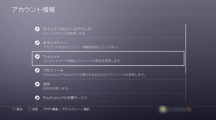 PS4でダウンロードコンテンツがダウンロードできない場合の ...