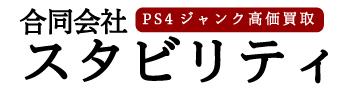 PS4ジャンク買取